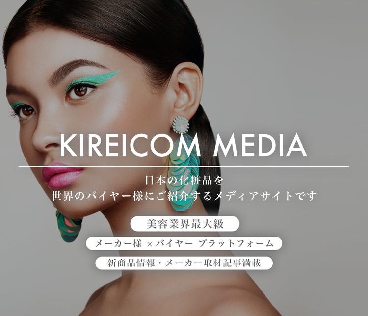 KIREICOM MEDIA 日本の化粧品を世界のバイヤー様にご紹介するメディアサイトです